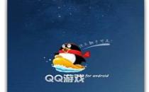 互联网动态:教程QQ游戏大厅有哪些入口可以登录