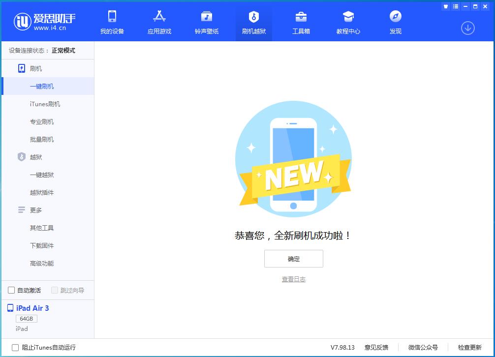 iOS 13.6.1正式版_iOS 13.6.1正式版一键刷机教程