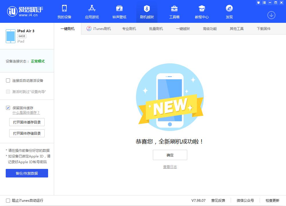 iOS 13.4 测试版_iOS 13.4 测试版一键刷机教程
