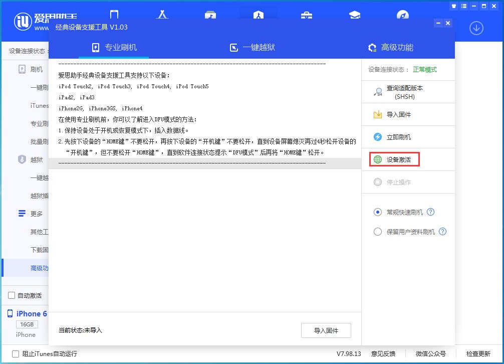 iOS 12.4.6正式版_iOS 12.4.6 正式版一键刷机教程
