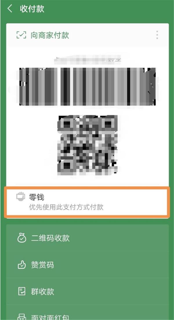 微信支付为什么扣卡的钱不扣零钱