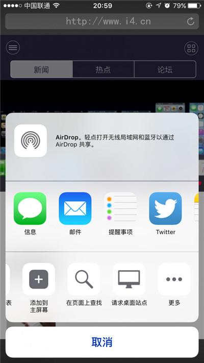 如何在 iOS 9 的 Safari 中请求桌面站点
