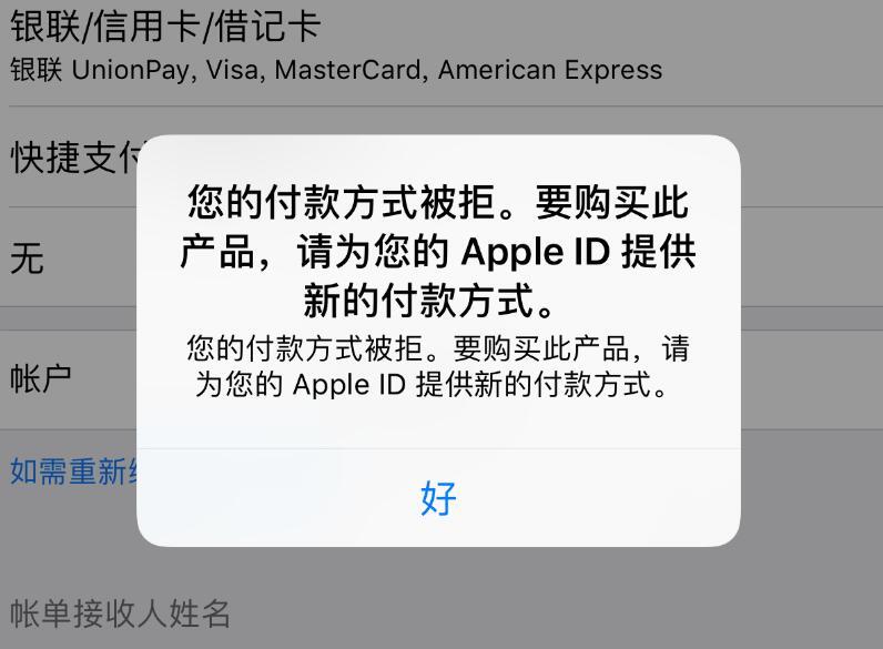 """iPhone 提示""""付款方式被拒"""",无法购买应用怎么办?"""