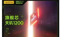 由联发科Dimensity1200支持的荣耀GTNeo智能手机将于3月31日发布