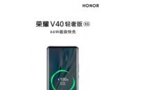 荣耀V40Lite豪华版将提供66W快速充电支持