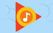 谷歌计划删除删除所有Play音乐数据