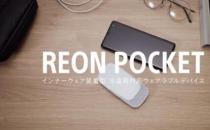 索尼的Reon Pocket可穿戴式空调现已在发售