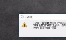 分享一下iTunes不能读取iPhone的内容怎么办的解决方法
