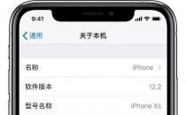 告诉你查看苹果iPhone生产日期的操作方法