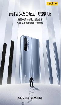 带四后置摄像头的Realme X50 Pro Player版将于5月25日发布