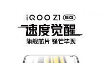 iQOO Z1手机作为5G性能先锋拥有强劲的续航能力