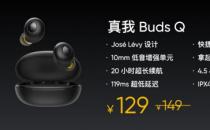 Realme推出了Buds Q和Buds Air Neo无线耳塞