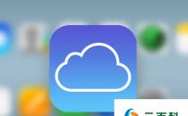 苹果邮箱:iCloud的用处