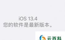 苹果13.4系统怎么样:苹果iOS13.4系统如何?杀后台问题还存在吗?