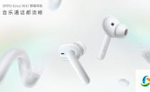OPPO声学旗下首款主动降噪真无线耳机现已发布