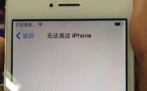 苹果手机怎么激活:苹果手机激活教程
