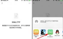 iphone字体:如何在 iPhone 上添加字体库