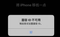 iPhone XR:苹果手机面容无法识别怎么办
