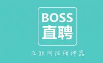 boss直聘账号被锁定怎么解锁