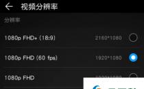 1080p60fps和30fps区别是什么
