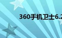 360手机卫士6.2手机防盗功能!