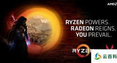 AMD锐龙7 4700G CPU泄漏配有8个核心