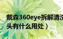 戴森360eye拆解清洗(戴森360°Eye的摄像头有什么用处)