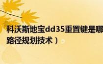 科沃斯地宝dd35重置键是哪个(科沃斯地宝DD35采用什么路径规划技术)
