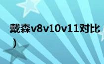 戴森v8v10v11对比(戴森v8和v10什么区别)