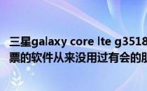 三星galaxy core lte g3518(三星gt-c3518 怎么安装看股票的软件从来没用过有会的朋友帮忙 ...)